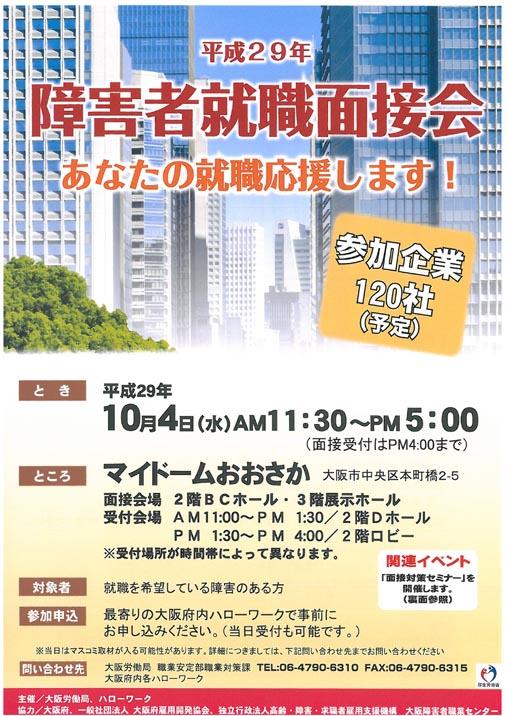 【大阪労働局】過去最大級の障害者就職面接会が開催されます