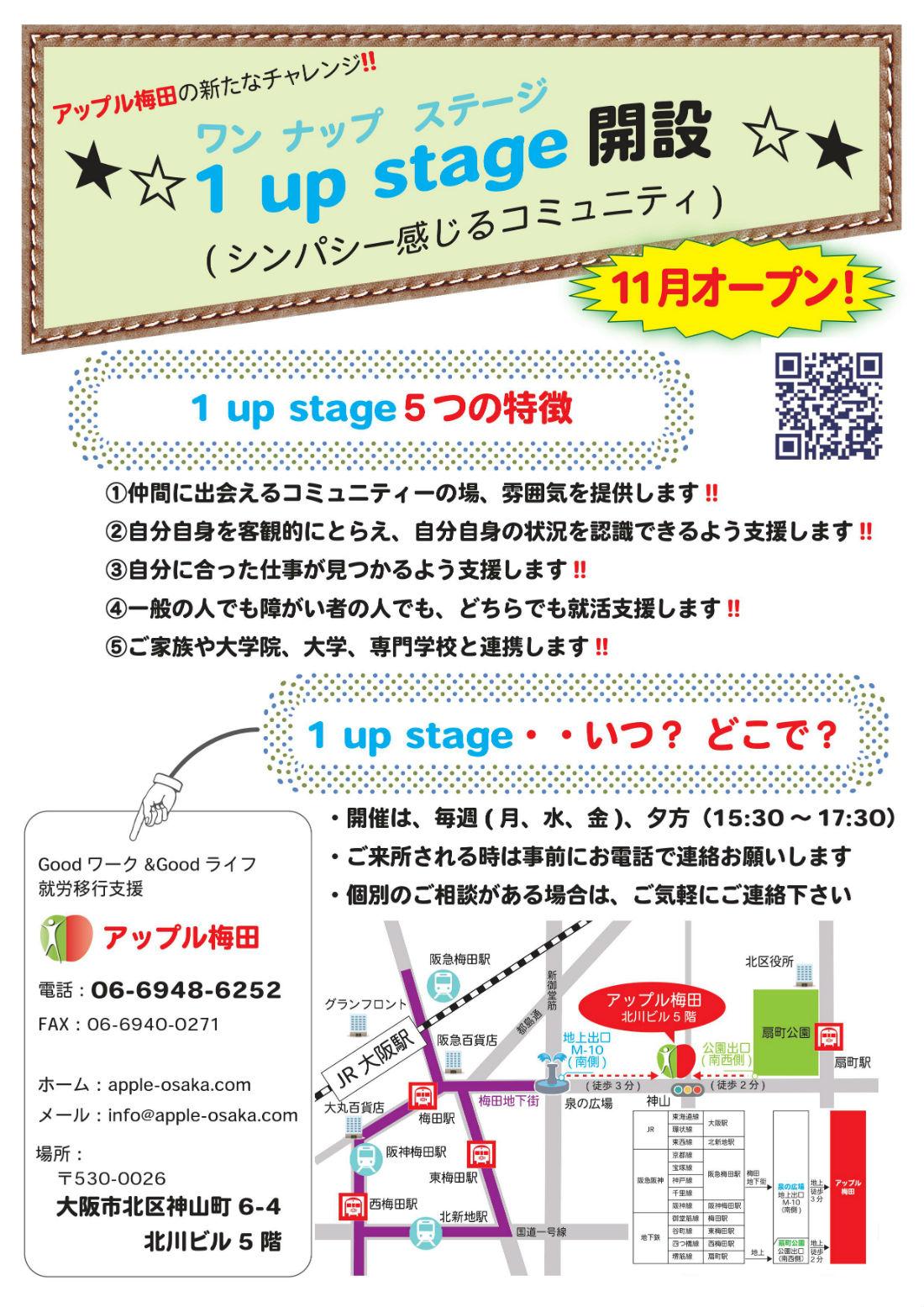 【学生支援】ワンナップステージ開設のお知らせ