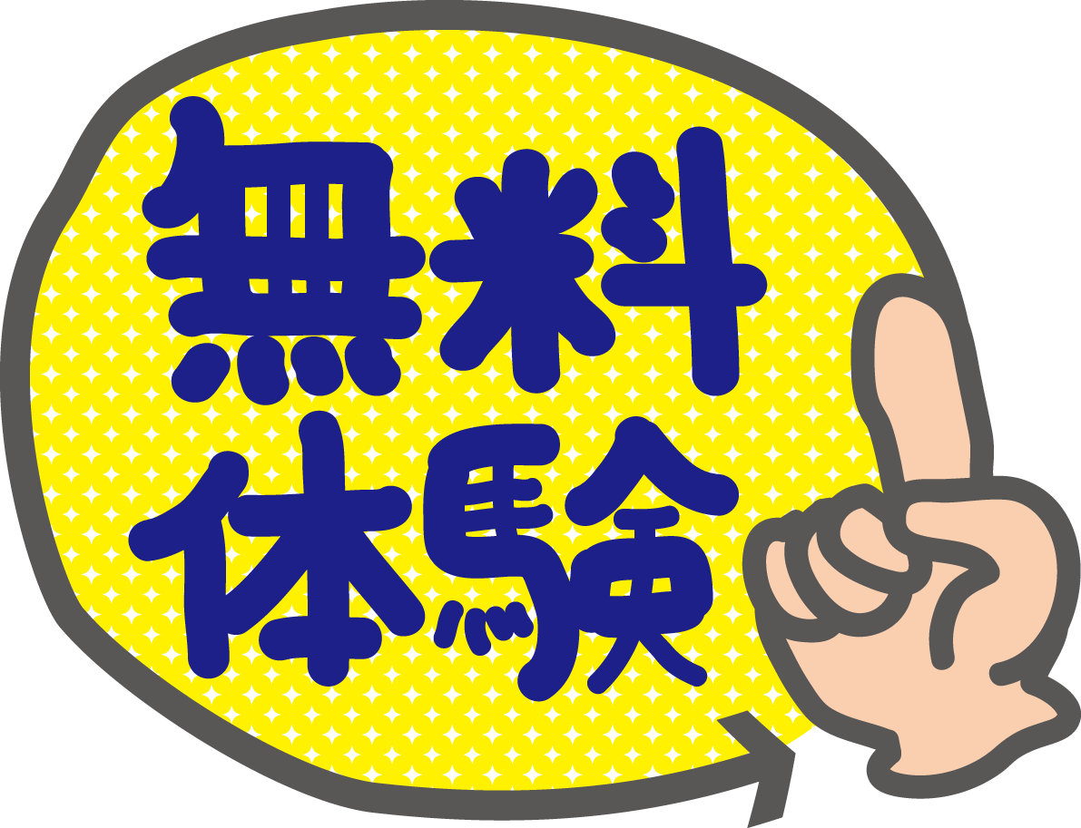 """""""無料体験""""のご案内"""