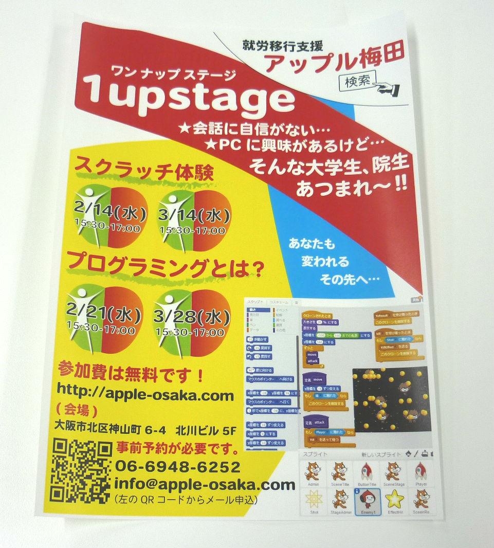 【スタッフ日記】1 up stageチラシ作成