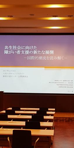 大阪大学のセミナーに参加してきました