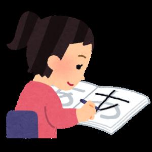 【本日の訓練】火曜日は字の練習
