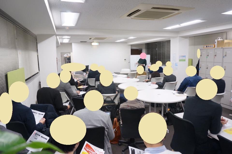 【アップルNews】セミナーを開催しました