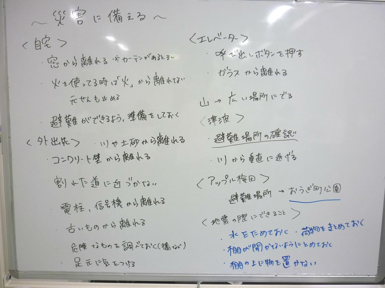 【防災訓練】 座学編