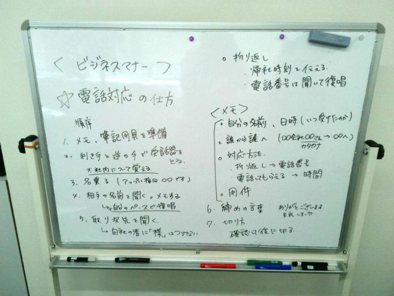 【ビジネスマナー】電話の受け方