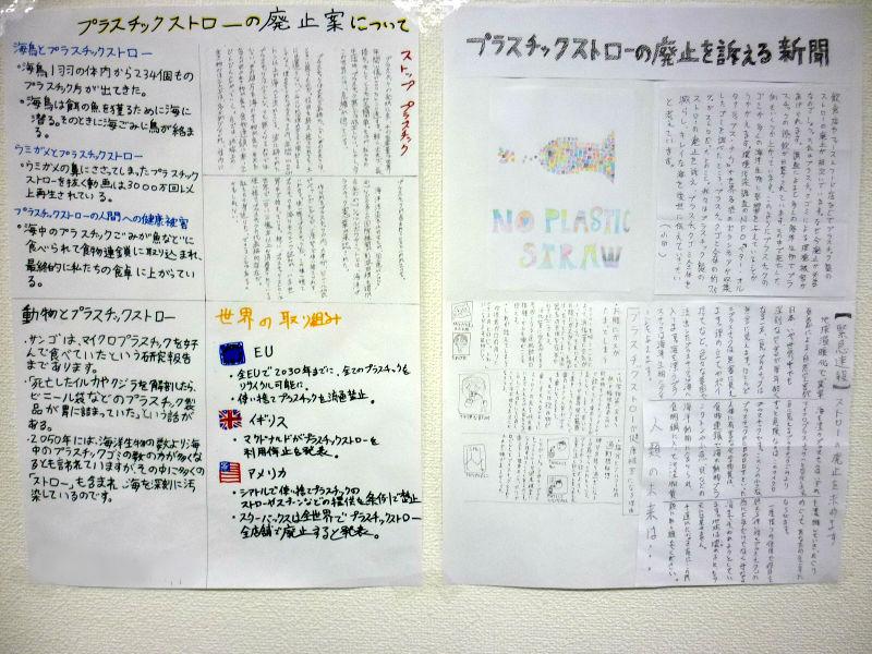 【グループワーク】新聞作成その3