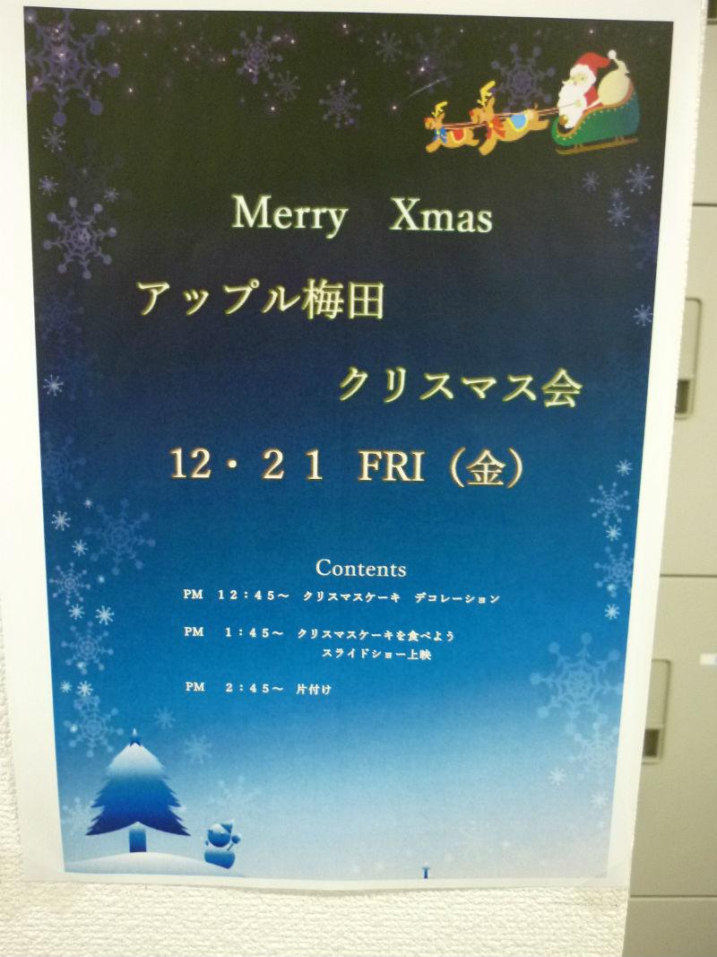 【作業】クリスマスの飾りつけ