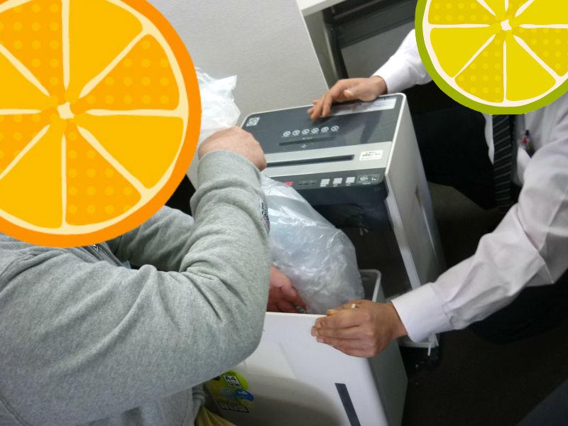 【作業】機密情報のシュレッダー掛け