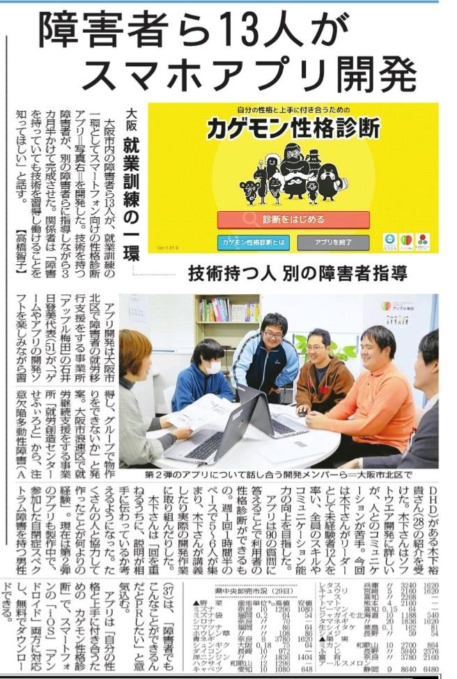 毎日新聞にカゲモンプロジェクトが紹介されました